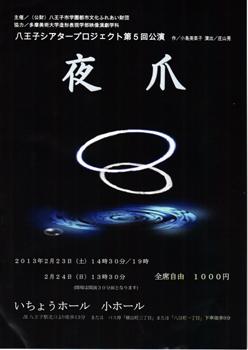 八王子シアタープロジェクト 第5回公演のお知らせ